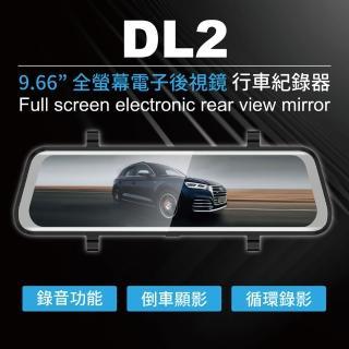 【CORAL/ODEL】全屏雙錄行車紀錄器LM2(贈32G記憶卡)