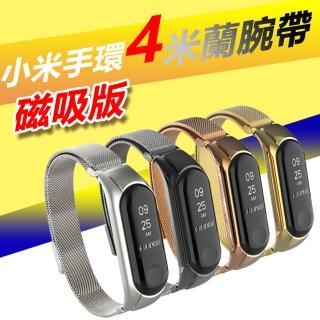 小米手環4米蘭金屬錶帶腕帶-磁吸版