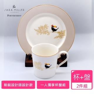 【Portmeirion 波特玫琳恩】SARA MILLER設計師款小動物樂園系列獨享杯+盤套組--大嘴鳥(實用杯盤組)