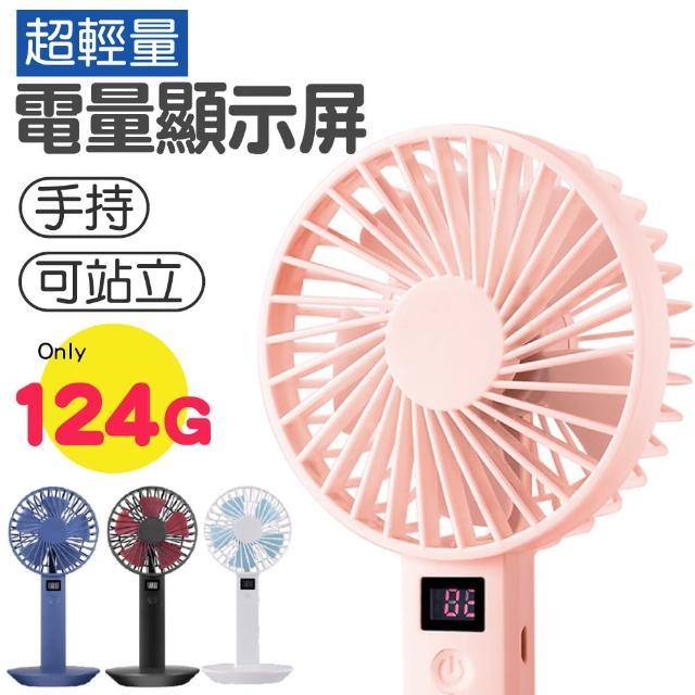 【新錸家居】USB電量顯示屏-手持迷你風扇(可調角度/超輕量輕巧/大風量/可站立/一鍵開關)/