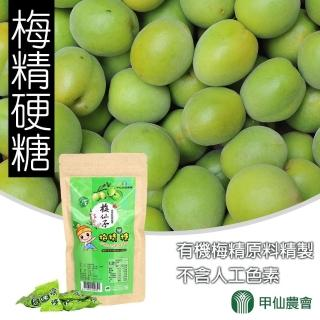 【甲仙農會】梅精硬糖-80g-袋(1袋組)