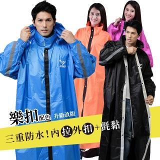 【JUMP 將門】樂扣系列 - 配色升級版 三重防水 - 前開連身風雨衣(快速到貨)