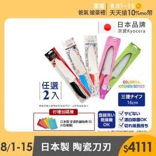 【KYOCERA】日本京瓷抗菌多功能精密陶瓷刀 料理刀 水果刀-16cm(任選兩入)