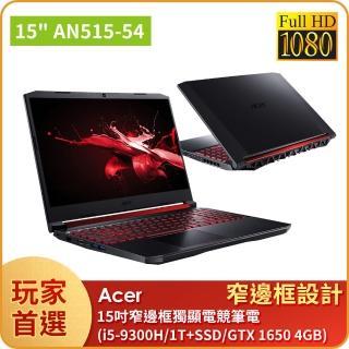 【Acer 宏碁】AN515-54-55GS 15.6吋窄邊框獨顯電競筆電(i5-9300H/8G/1TB+256G SSD/GTX 1650 4GB/Win10)