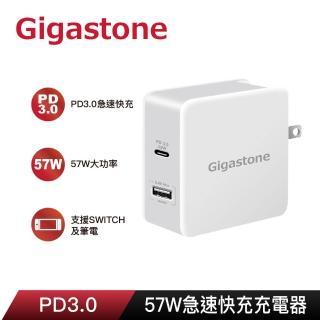【Gigastone 立達國際】USB Type-C PD3.0 57W急速快充充電器 PD-6570W(支援Switch及iPhone 12/SE2/11快充)
