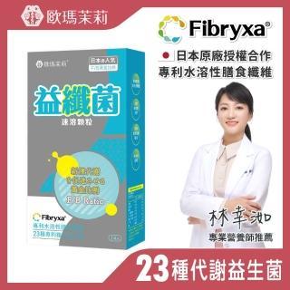 【歐瑪茉莉】益纖菌 速溶顆粒(14包*1盒)