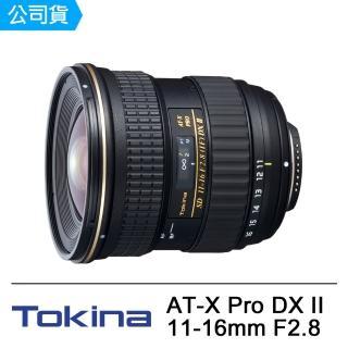 【Tokina】AT-X Pro DX II 11-16mm F2.8大光圈變焦鏡頭(正成公司貨)