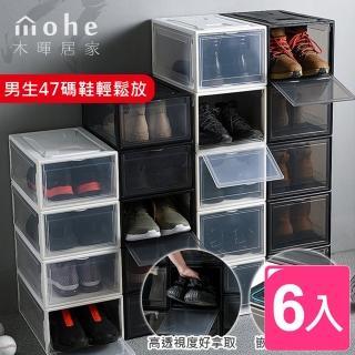 【木暉】天王級高硬度加寬加大運動鞋盒收納盒-大款(6入)