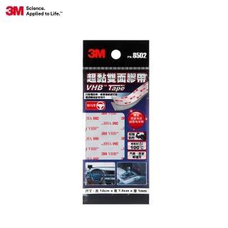 【3M】VHB雙面膠帶片狀 汽車玻璃用 PN8502