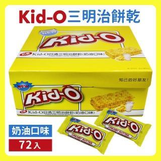 【Kid-O 日清】三明治餅乾 奶油口味(1270g)