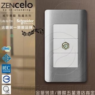 【SCHNEIDER】ZENcelo系列 埋入式高屏蔽電視插座_銀