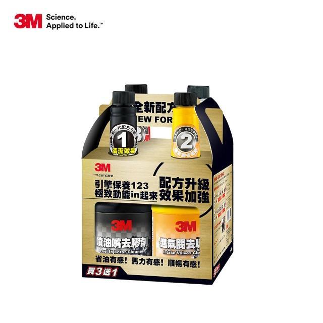 【3M】添加劑促銷組(買三送一)