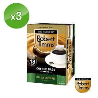 【Robert Timms】義式濾袋咖啡3入組(105g×18包/盒)