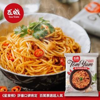 【瓦城】泰式酸辣乾拌麵(一袋4入)