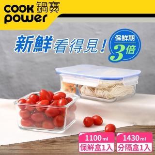 【CookPower 鍋寶】大容量耐熱玻璃保鮮盒1+1件組(EO-BVC11021BVG1431)