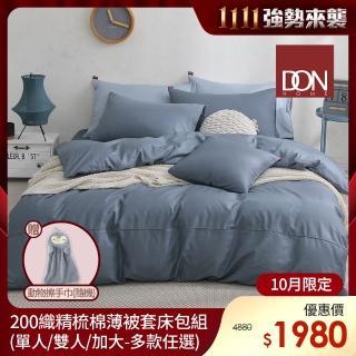 【DON】精梳純棉四件式被套床包組極簡生活(單/雙/加大-多色任選)