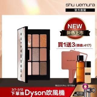 【Shu uemura 植村秀】時尚大師9色眼影盤(新品上市)