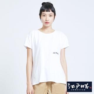 【EDWIN】江戶勝 雲朵褶子寬版T恤-女款(米白色)