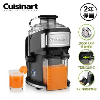 【Cuisinart 美膳雅】蔬果鮮榨機/榨汁機(CJE-500TW)