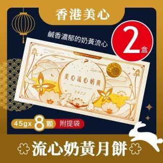 【香港美心】流心奶黃月餅2盒(45g*8顆*2盒)