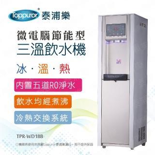 【Toppuror 泰浦樂】節能型微電腦三溫RO飲水機_銀色_含基本安裝(TPR-WD18B)