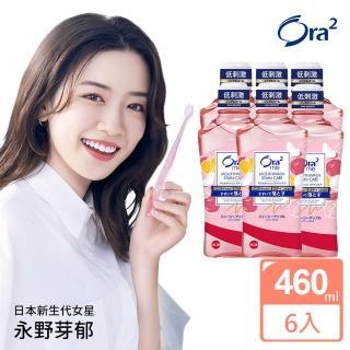 【Ora2 愛樂齒】me 淨白清新漱口水460mlx6入(清香蘋果)