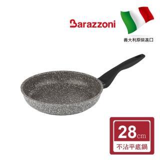 【鼎王】Barazzoni義大利製格蘭索不沾鍋平底鍋(28cm)
