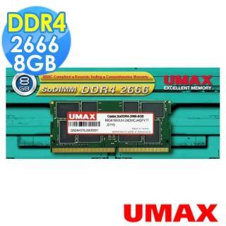 【UMAX】SO-DIMM DDR4 2666 8GB 筆電型記憶體