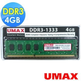 【UMAX】DDR3 1333 4GB 桌上型記憶體(256x8)