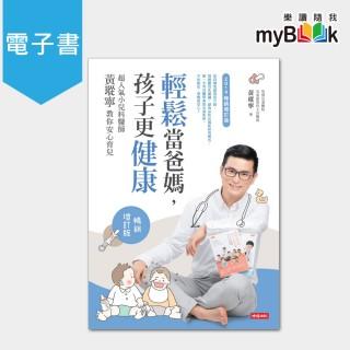輕鬆當爸媽 孩子更健康:超人氣小兒科醫師黃瑽寧教你安心育兒 暢銷增訂版(電子書)