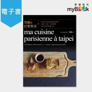 里維的巴黎餐桌:在家也可以吃到主廚級幸福滋味 從前菜、湯品、主菜到甜點 40道法式料理(電子書)