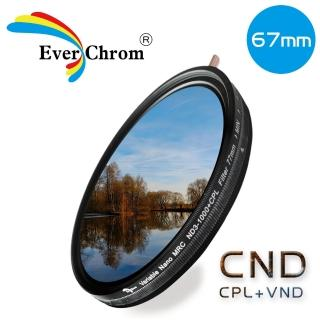 【EverChrom 彩宣】CND 67mm可調式減光偏光多功濾鏡
