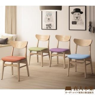 【直人木業】座墊可選色全實木幸福餐椅--原木色