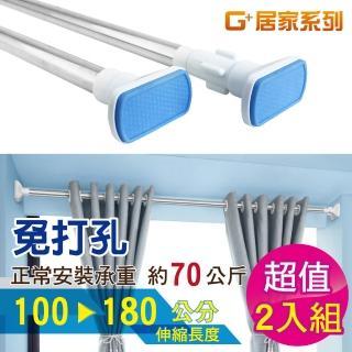 【G+ 居家】不鏽鋼多功能伸縮桿(100~190公分-2入組)