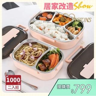 【MASIONS 美心】維多利亞 Victoria 頂級304不鏽鋼多功能分隔保溫便當盒上蓋附餐具- 基本款 2格/3格(2入)