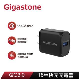 【Gigastone 立達國際】QC3.0 18W急速快充充電器 GA-8121B(支援iPhone 13/12/11/XR/8 充電)