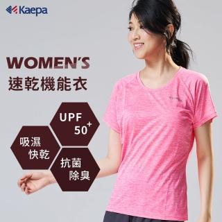 【Kaepa】歐美熱銷冠軍圓領機能斜肩短袖(健身/防曬/瑜珈/透氣/抗菌)
