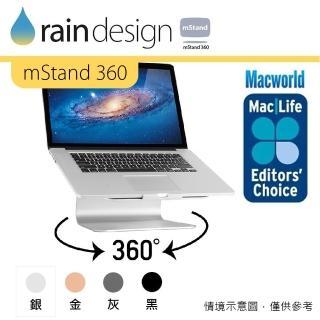 【Rain Design】mStand 360 MacBook 筆電旋轉散熱架