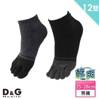【D&G】乾爽五趾襪12雙組+送圓點毛巾(D418男襪-襪子B05004)