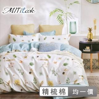 【MIT iLook】台灣製100%精梳純棉床包枕套組/被套(多款花色/任選1組/促銷)