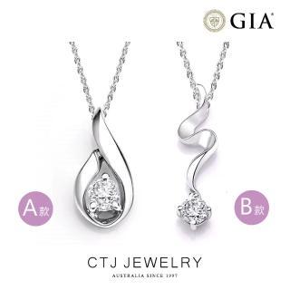 【CTJ】GIA30分 D I1 3VG 白K金鑽石墜鍊(2選1款)