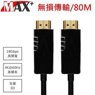 【MAX+】HDMI2.0光纖纜線 80米