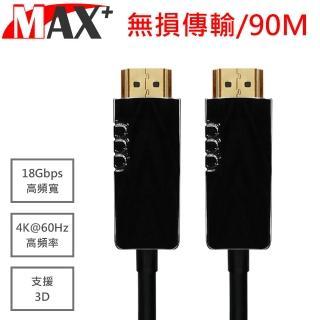 【MAX+】HDMI2.0光纖纜線 90米