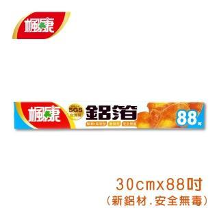【楓康】鋁箔30cmx88吋(烤箱、烤爐適用)
