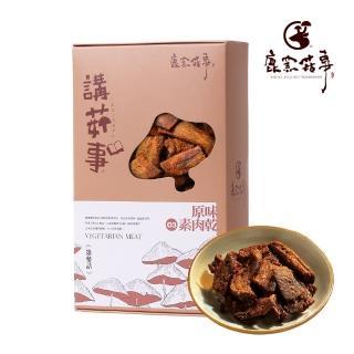 【鹿窯菇事】原味素肉乾 蛋奶素