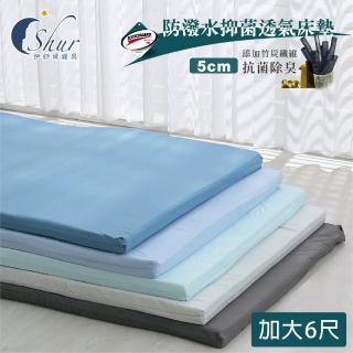 【ISHUR伊舒爾】3M吸濕排汗高彈力透氣抑菌床墊-加大6尺(摺疊床墊/日式床墊/台灣製/多色任選)
