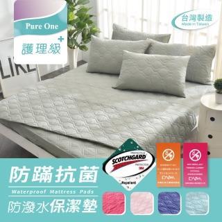 【Pure One】日本防蹣抗菌 採用3M防潑水技術 床包式保潔墊 護理生醫級(單人/雙人/加大 多色選擇)
