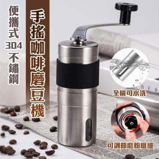 【德國康尼菲】便攜式304不鏽鋼手搖咖啡磨豆機
