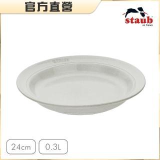【法國Staub】圓形陶瓷湯盤24cm-松露白(300ml)