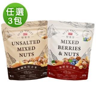 【盛香珍】堅果谷量販包系列550gX3入(3口味任選)